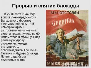 Прорыв и снятие блокады К 27 января 1944 года войска Ленинградского и Волховског