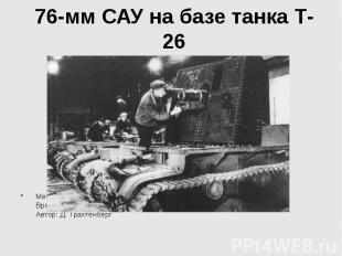 76-мм САУ на базе танка Т-26 Место съемки: Ленинград Время съемки: 1941 г.