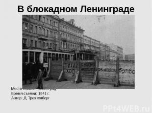 В блокадном Ленинграде Место съемки: Ленинград Время съемки: 1941 г. Автор