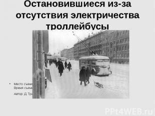 Ленинград. Остановившиеся из-за отсутствия электричества троллейбусы Место съемк