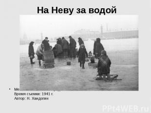 На Неву за водой Место съемки: Ленинград Время съемки: 1941 г. Автор: Н. Х