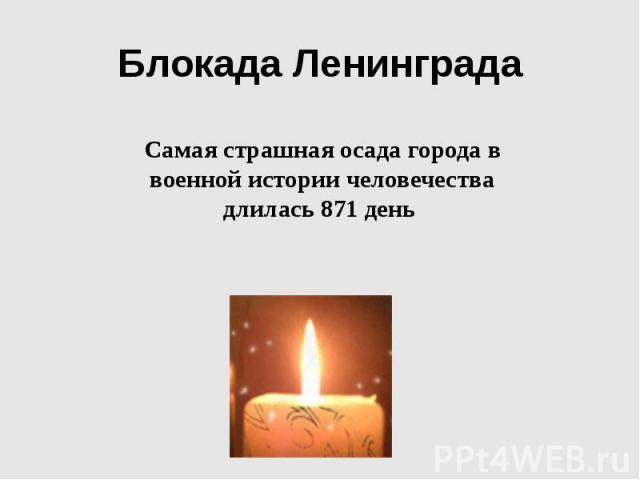 Блокада Ленинграда Самая страшная осада города в военной истории человечества длилась 871 день