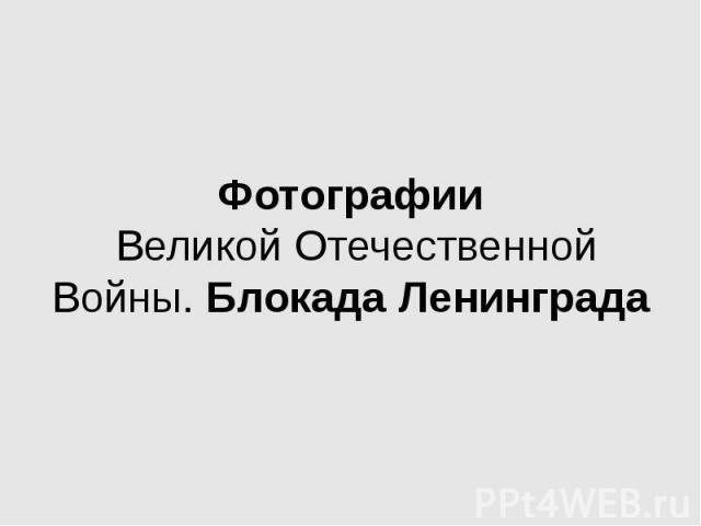 Фотографии Великой Отечественной Войны.БлокадаЛенинграда