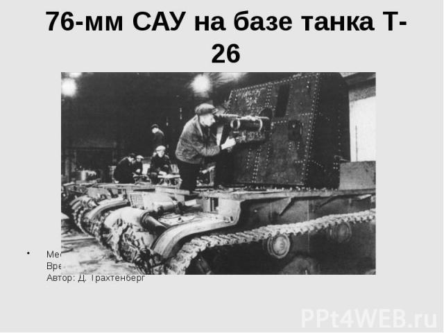 76-мм САУ на базе танка Т-26 Место съемки: Ленинград Время съемки: 1941 г. Автор: Д. Трахтенберг
