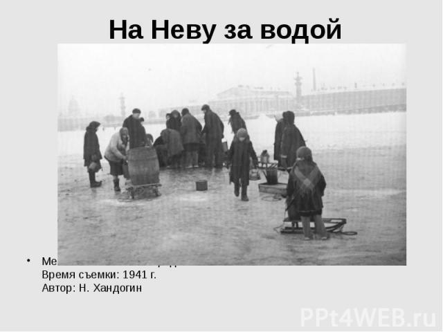 На Неву за водой Место съемки: Ленинград Время съемки: 1941 г. Автор: Н. Хандогин