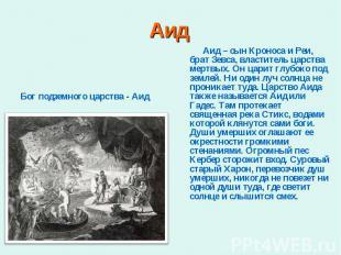 Бог подземного царства - Аид Бог подземного царства - Аид