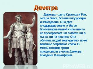 Деметра – дочь Кроноса и Реи, сестра Зевса, богиня плодородия и земледелия. Она