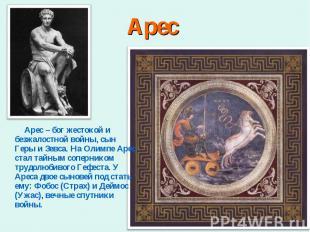 Арес – бог жестокой и безжалостной войны, сын Геры и Зевса. На Олимпе Арес стал