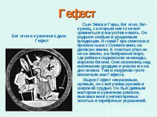 Бог огня и кузнечного дела Гефест Бог огня и кузнечного дела Гефест