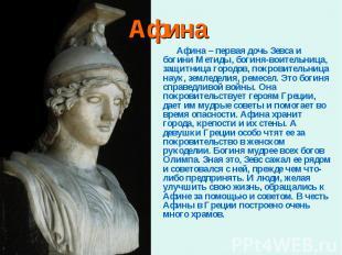 Афина – первая дочь Зевса и богини Метиды, богиня-воительница, защитница городов