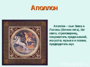 Аполлон – сын Зевса и Латоны (богини лета), бог света, стреловержец, покровитель