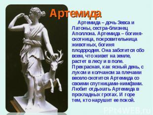 Артемида – дочь Зевса и Латоны, сестра-близнец Аполлона. Артемида – богиня-охотн