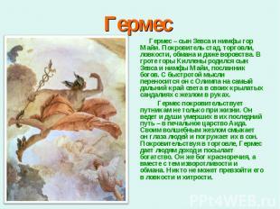 Гермес – сын Зевса и нимфы гор Майи. Покровитель стад, торговли, ловкости, обман