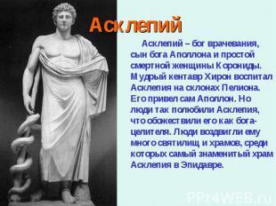 Асклепий – бог врачевания, сын бога Аполлона и простой смертной женщины Корониды