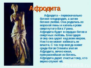 Афродита – первоначально богиня плодородия, а затем богиня любви. Она родилась и