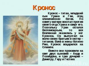 Кронос – титан, младший сын Урана и Геи, отец олимпийских богов. По совету матер
