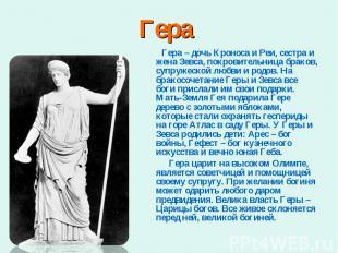 Гера – дочь Кроноса и Реи, сестра и жена Зевса, покровительница браков, супружес