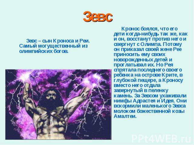 Зевс – сын Кроноса и Реи. Самый могущественный из олимпийских богов. Зевс – сын Кроноса и Реи. Самый могущественный из олимпийских богов.