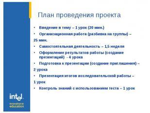 Введение в тему – 1 урок (20 мин.) Введение в тему – 1 урок (20 мин.) Организаци