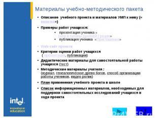 Описание учебного проекта и материалов УМП к нему («визитка») Описание учебного
