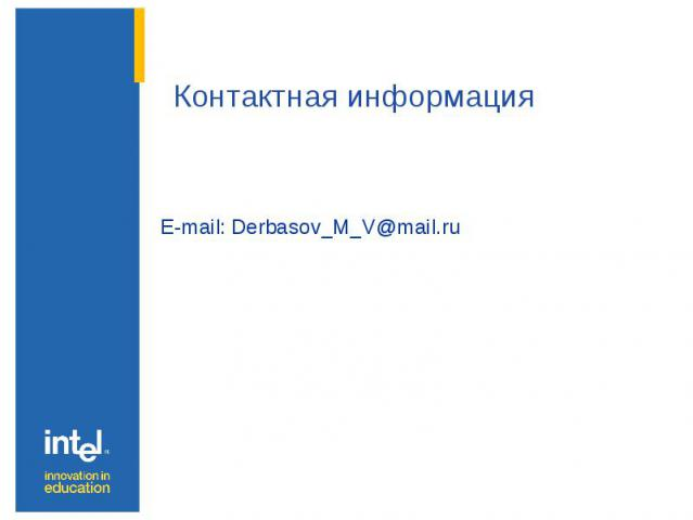 E-mail: Derbasov_M_V@mail.ru