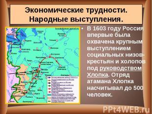 В 1603 году Россия впервые была охвачена крупным выступлением социальных низов-к