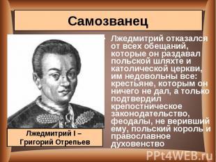 Лжедмитрий отказался от всех обещаний, которые он раздавал польской шляхте и кат