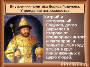 Хитрый и осторожный Годунов, долго держался в стороне от придворных интриг и заг