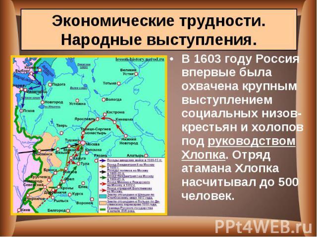 В 1603 году Россия впервые была охвачена крупным выступлением социальных низов-крестьян и холопов под руководством Хлопка. Отряд атамана Хлопка насчитывал до 500 человек. В 1603 году Россия впервые была охвачена крупным выступлением социальных низов…