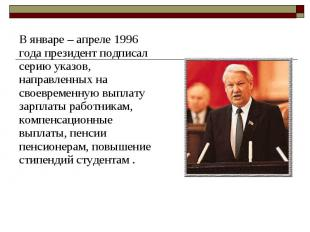 В январе – апреле 1996 года президент подписал серию указов, направленных на сво