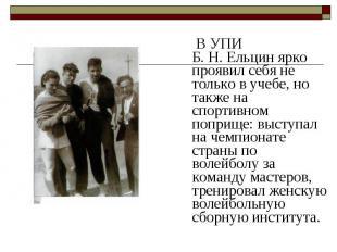 В УПИ Б.Н.Ельцин ярко проявил себя не только в учебе, но также на сп