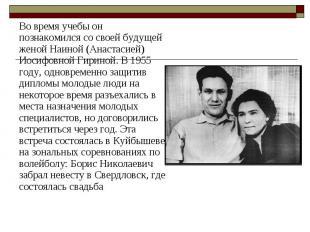 Во время учебы он познакомился со своей будущей женой Наиной (Анастасией) Иосифо