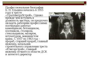 Профессиональная биография Б.Н.Ельцина началась в 1955 году в тресте