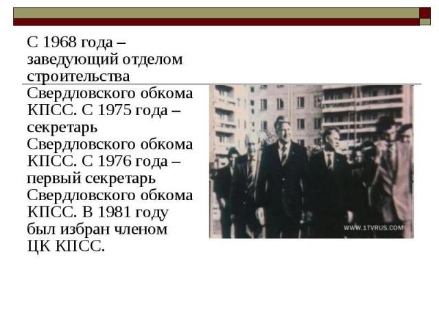 С 1968 года – заведующий отделом строительства Свердловского обкома КПСС.С 1975 года – секретарь Свердловского обкома КПСС.С 1976 года – первый секретарь Свердловского обкома КПСС.В 1981 году был избран членом ЦК КПСС. С 1968 года …