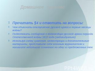 Прочитать §4 и ответить на вопросы: Прочитать §4 и ответить на вопросы: Чем объя
