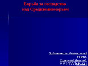 Подготовили :Романовский Роман , Хилинский Евгений. 10 класс