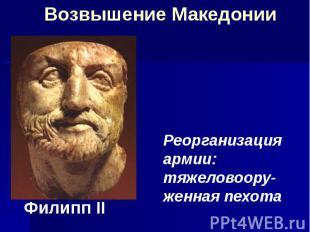 Филипп II Филипп II
