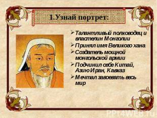 Талантливый полководец и властелин Монголии Талантливый полководец и властелин М