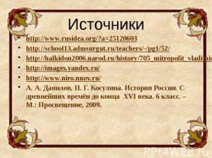 Источники http://www.rusidea.org/?a=25120603 http://school13.admsurgut.ru/teache