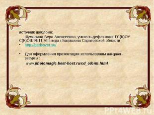источник шаблона: источник шаблона: Шумарина Вера Алексеевна, учитель-дефектолог