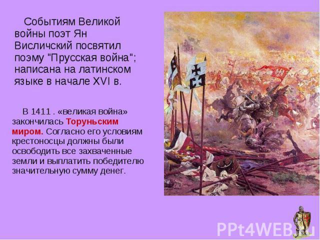 """Событиям Великой войны поэт Ян Висличский посвятил поэму """"Прусская война""""; написана на латинском языке в начале XVI в. Событиям Великой войны поэт Ян Висличский посвятил поэму """"Прусская война""""; написана на латинском языке в начал…"""