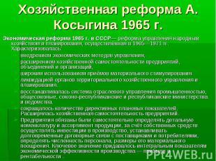 Экономическая реформа 1965г. в СССР— реформа управления народным хозяйство