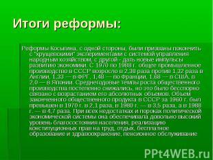 """Реформы Косыгина, с одной стороны, были призваны покончить с """"хрущевскими&q"""