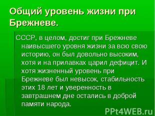 СССР, в целом, достиг при Брежневе наивысшего уровня жизни за всю свою историю,