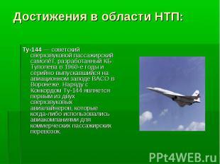 Ту-144 — советский сверхзвуковой пассажирский самолёт, разработанный КБ Туполева