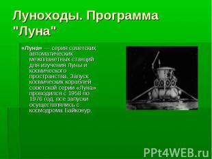 «Луна»— серия советских автоматических межпланетных станций для изучения Л
