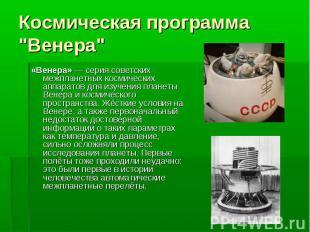«Венера» — серия советских межпланетных космических аппаратов для изучения плане