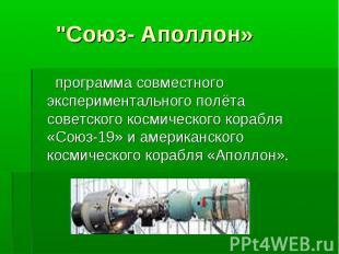 программа совместного экспериментального полёта советского космического корабля