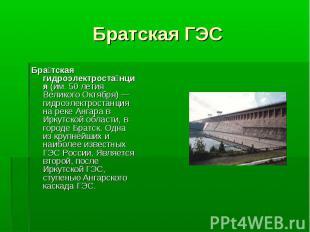 Бра тская гидроэлектроста нция (им. 50 летия Великого Октября)— гидроэлект