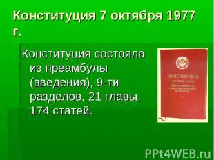 Конституция состояла из преамбулы (введения), 9-ти разделов, 21 главы, 174 стате
